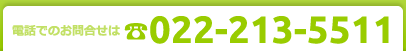 電話でのお問合せは 022-213-5511